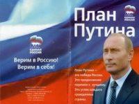 Путин перестал соответствовать запросу общества