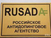 В США призвали лишить Российское антидопинговое агентство статуса