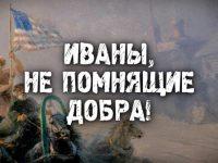 5 примеров помощи России, за которые она еще больше ненавидит Запад