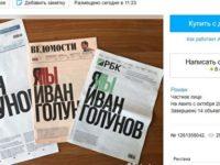 Номера «Ведомостей», «Коммерсанта» и РБК «Я (мы) Иван Голунов» стали продавать на «Авито