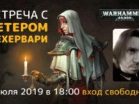 В Москву приедет автор романов по вселенной Warhammer