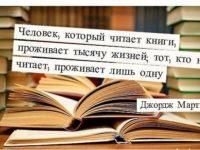 Человек, который читает книги…