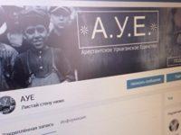 Приятель подростка, который убил семью, рассказал, что тот увлекался АУЕ, пишут СМИ