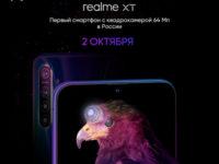 В России выйдет смартфон  Realme XT с камерой на 64 Мп