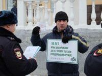 В Москве на одиночные пикеты в поддержку фигурантов дела «Сети» вышли сотни людей